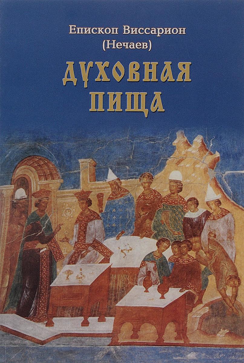 Епископ Виссарион (Нечаев) Духовная пища духовная лира сербские духовные песнопения cd