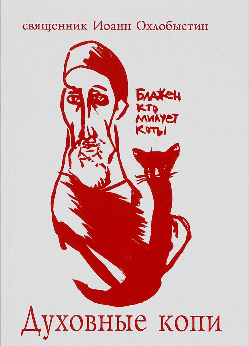 Священник Иоанн Охлобыстин Духовные копи в артемов государственные и духовные лидеры