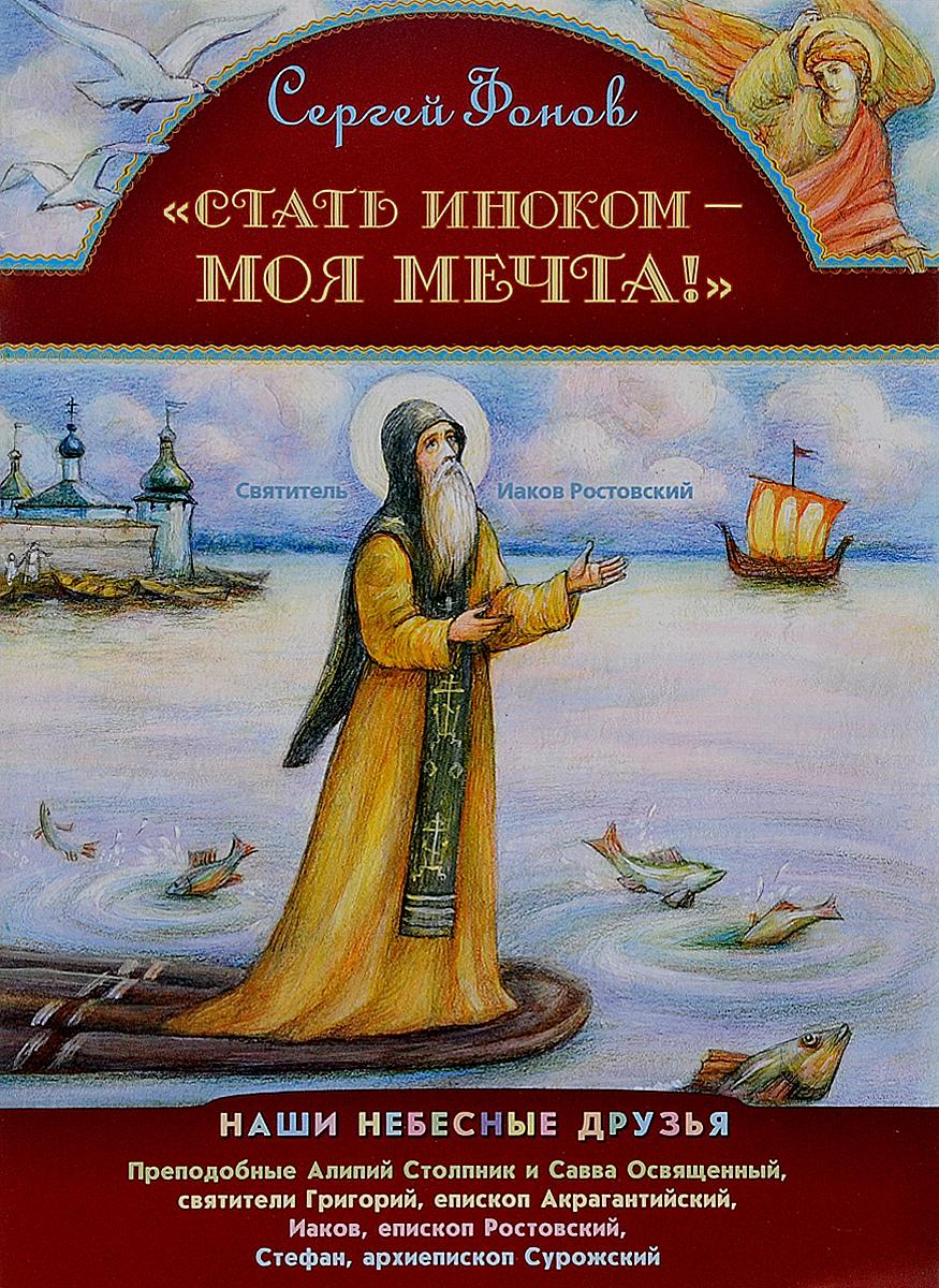Сергей Фонов Стать иноком - моя мечта! самаров сергей васильевич святые окопы