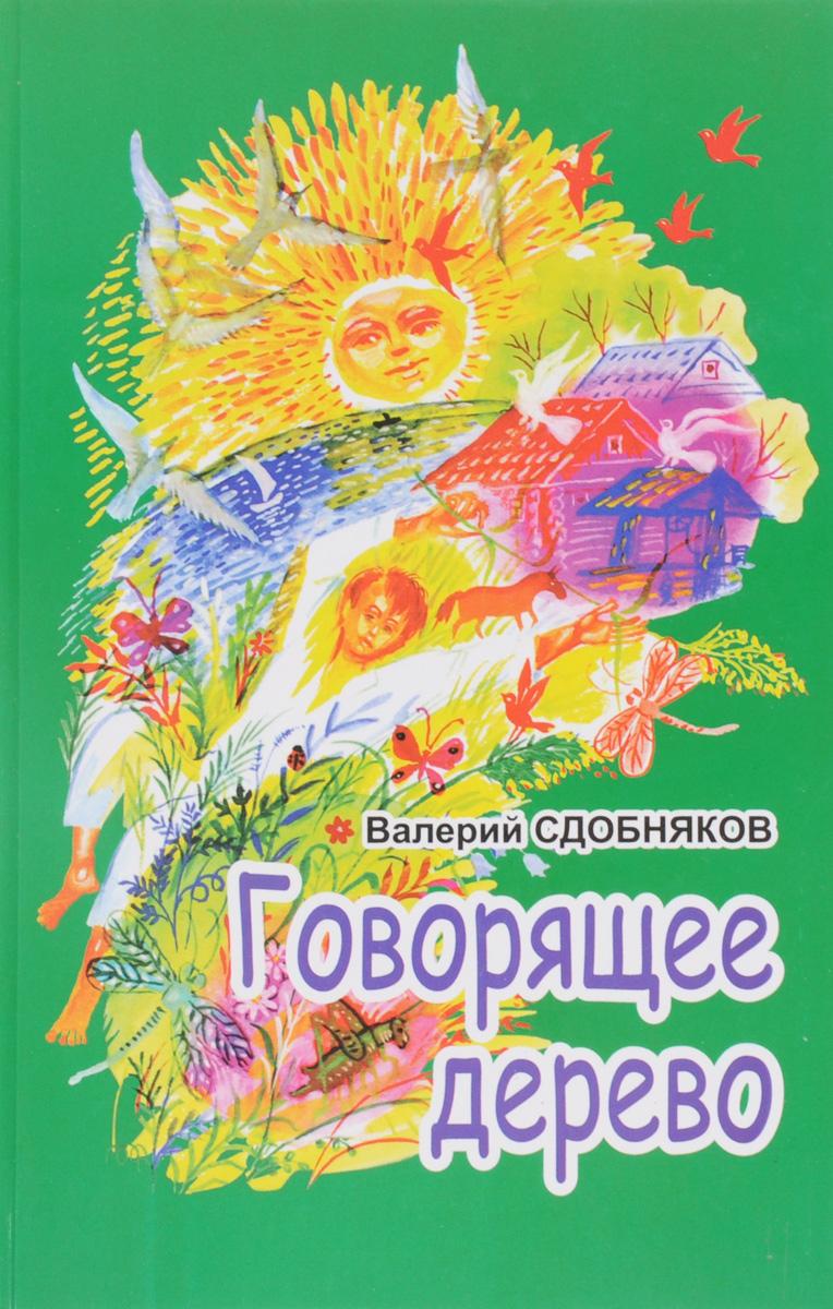 Валерий Сдобняков Говорящее дерево купить 1 комнатную квартиру в г красноармейске краснодарского края