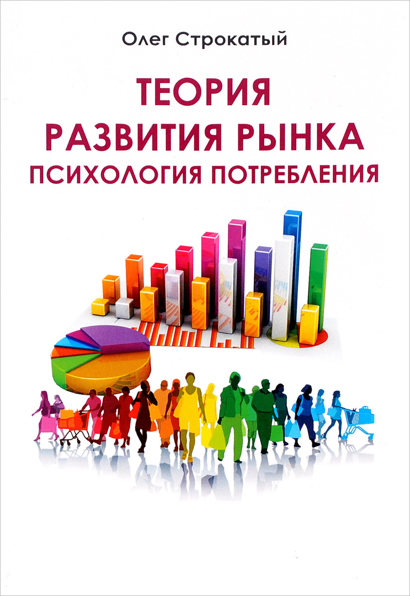 Олег Строкатый Теория развития рынка. Психология потребления