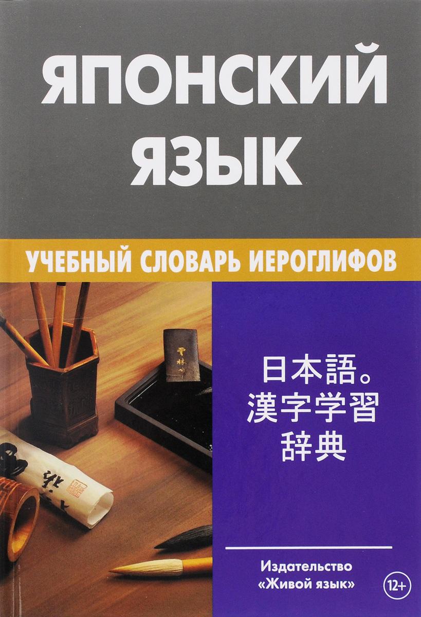 М. С. Попов Японский язык. Учебный словарь иероглифов. Свыше 2000 иероглифов