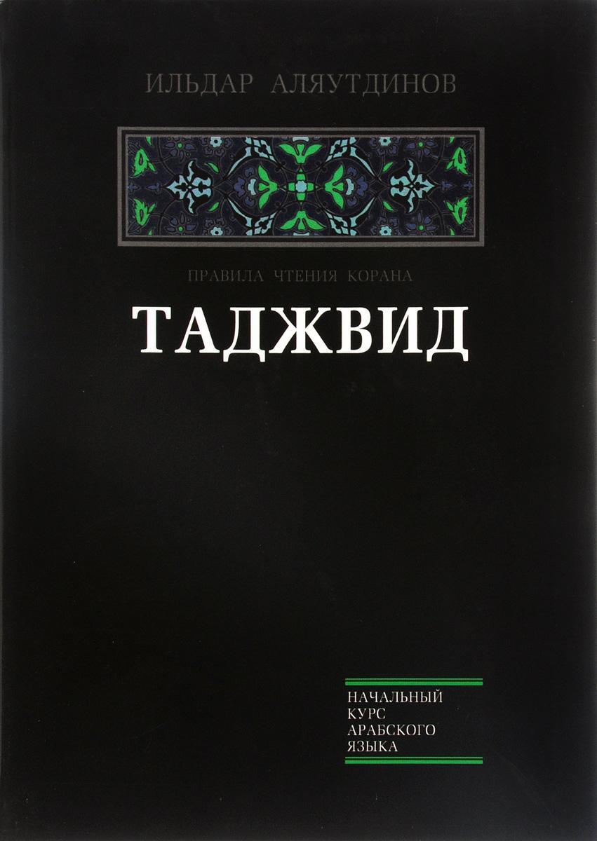 Таджвид. Правила чтения Корана. Ильдар Аляутдинов