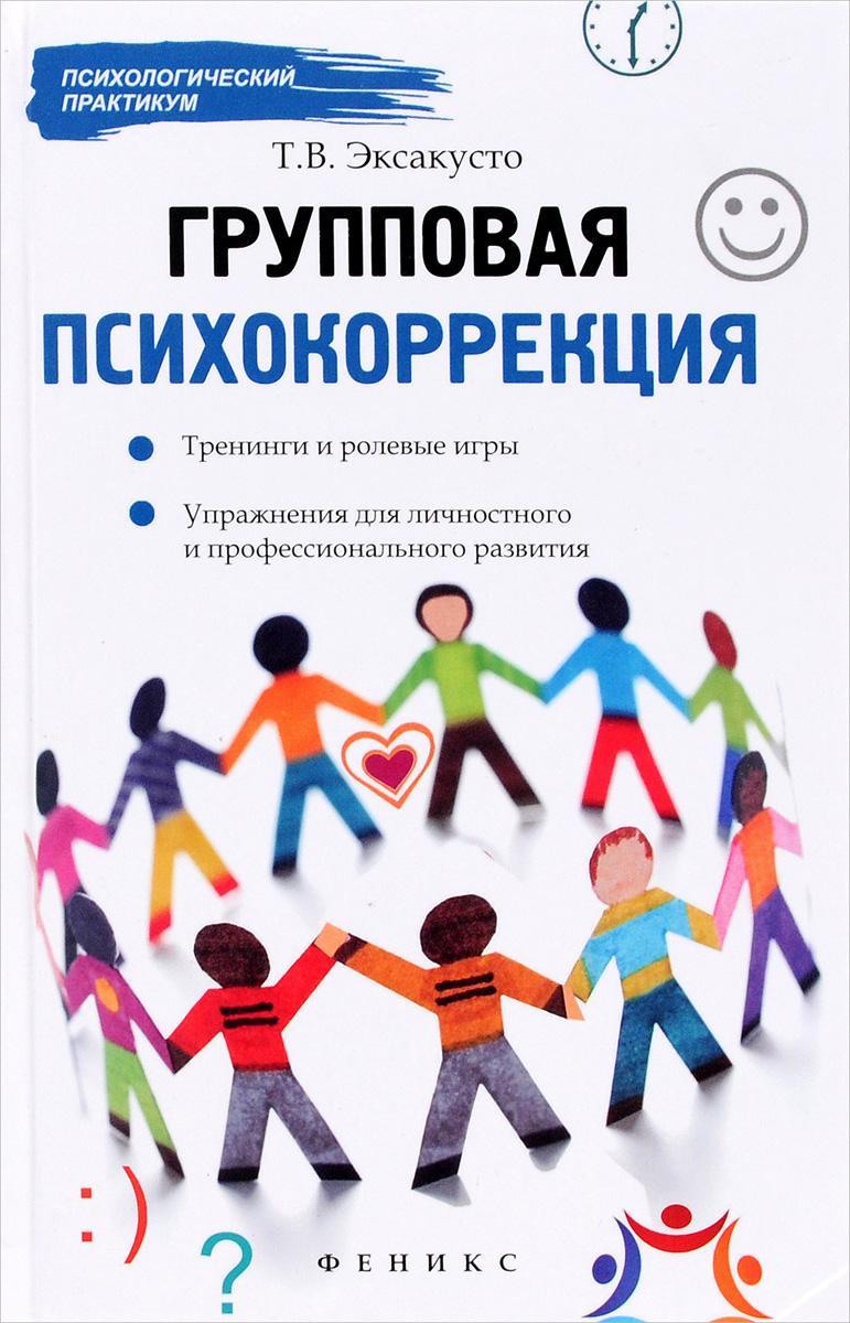 Групповая психокорркеция. Тренинги и ролевые игры, упражнения для личностного и профессионального развития