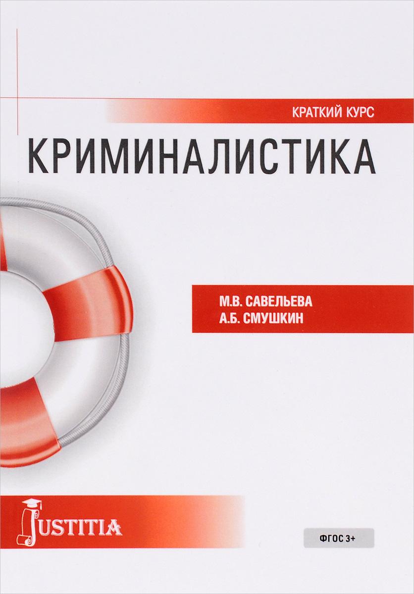 М. В. Савельева, А. Б. Смушкин Криминалистика. Краткий курс. Учебное пособие vitesse vs 1056