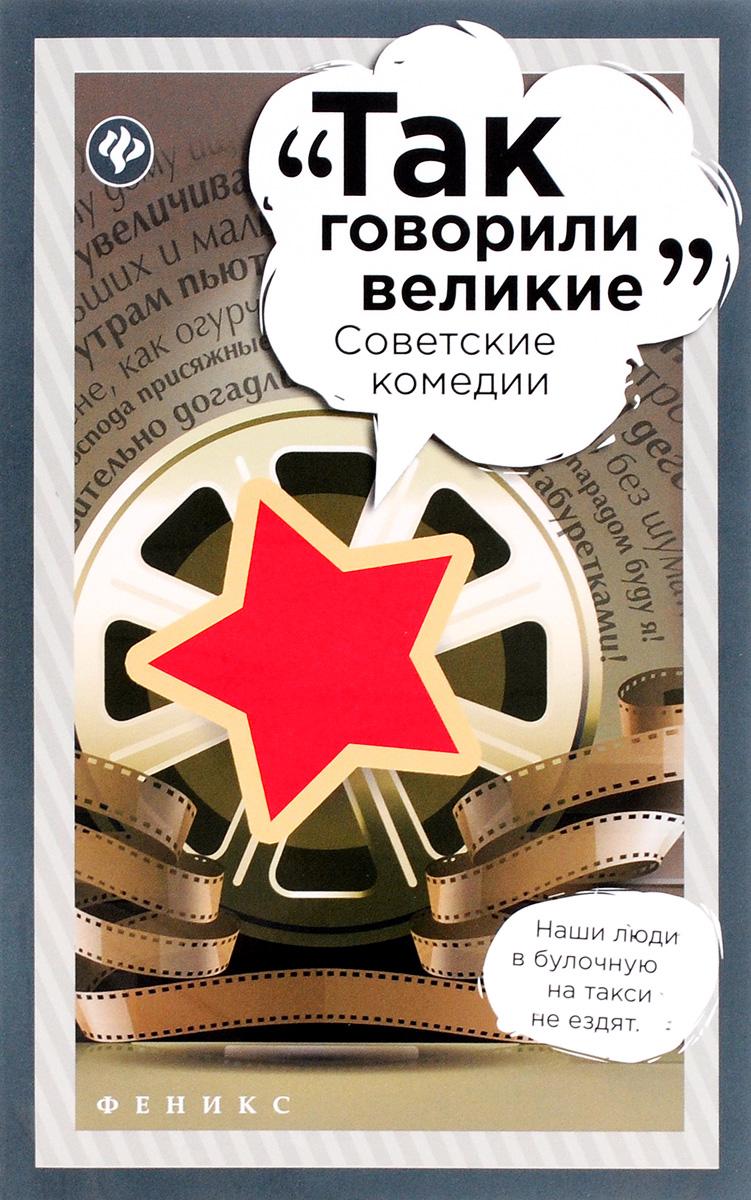 Советские комедии