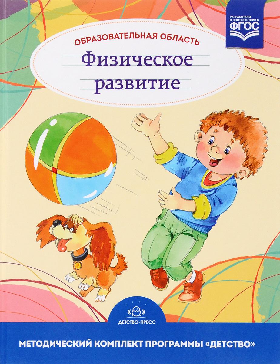 Образовательная область 'Физическое развитие'. Как работать по программе 'Детство'. Учебно-методическое пособие.