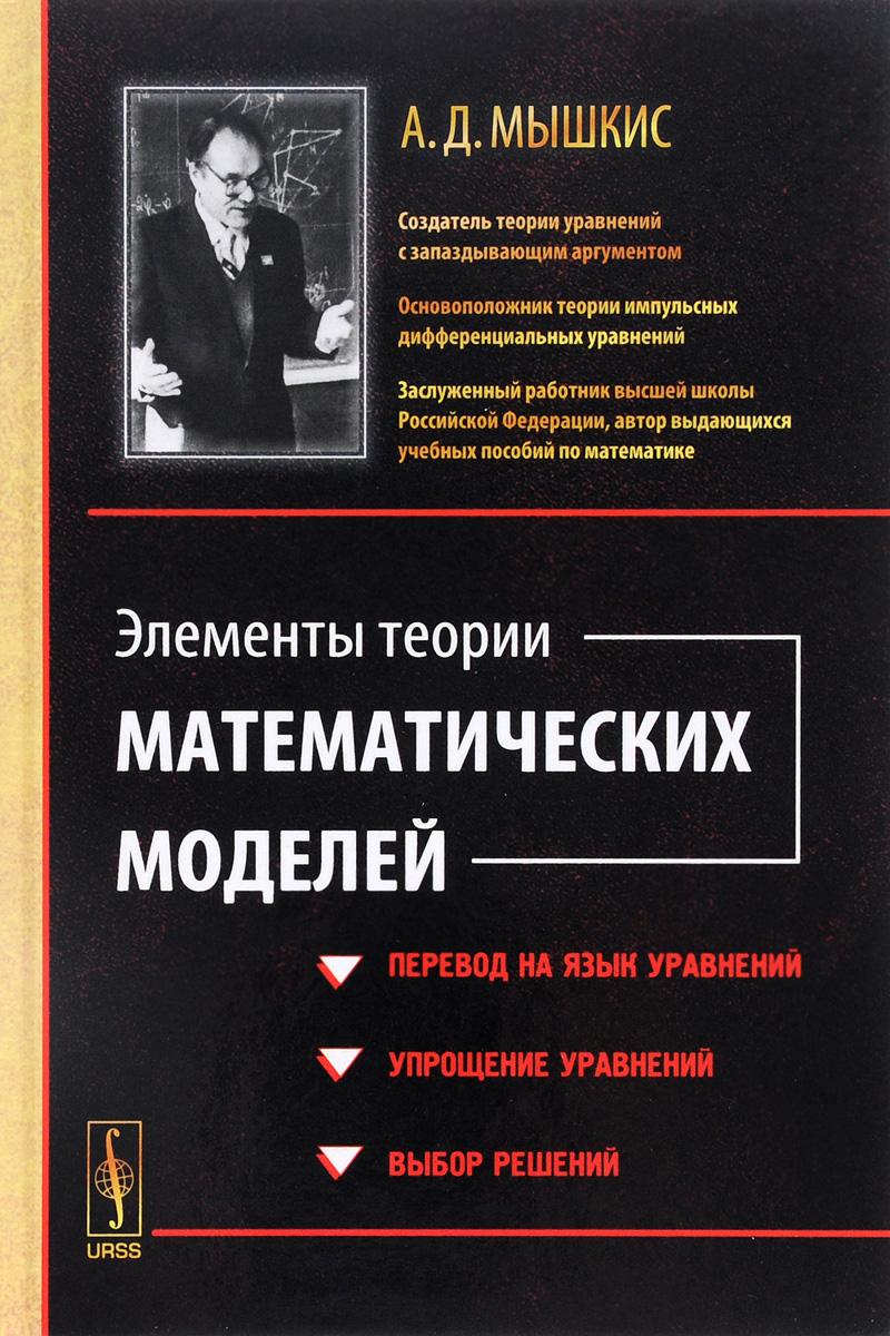 А. Д. Мышкис Элементы теории математических моделей книга моделирование ногтей зеленова г с