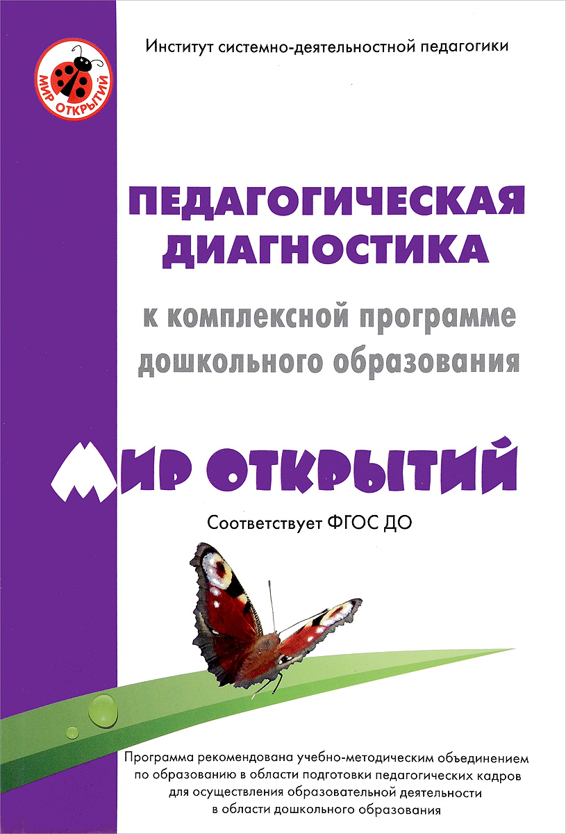 """Педагогическая диагностика к комплексной образовательной программы дошкольного образования """"Мир открытий"""""""
