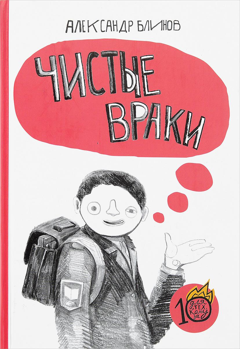 Александр Блинов Чистые враки