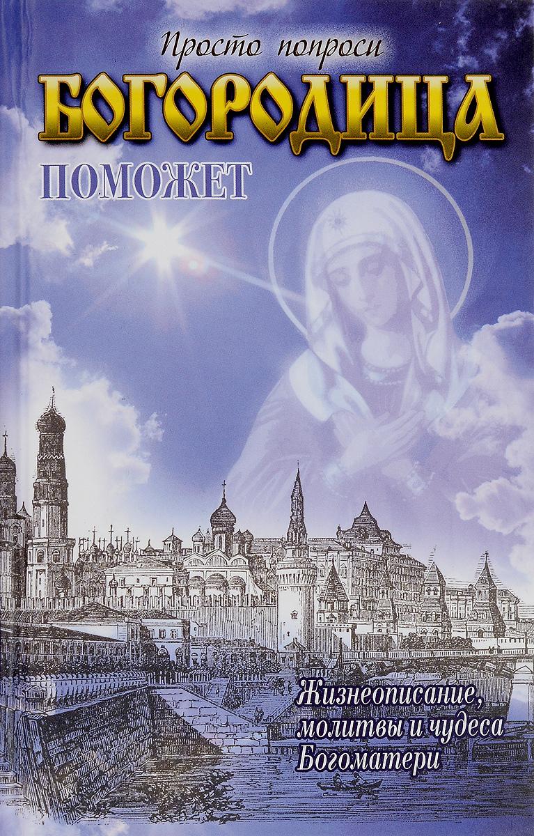 С. Кузина Богородица поможет иконы urazaev shop панно маленькое пресвятая богородица