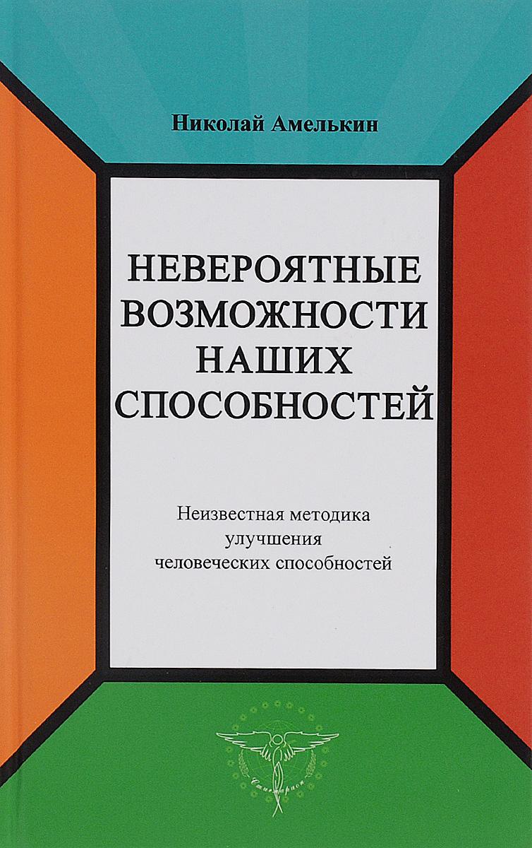 Невероятные возможности наших способностей. Николай Амелькин