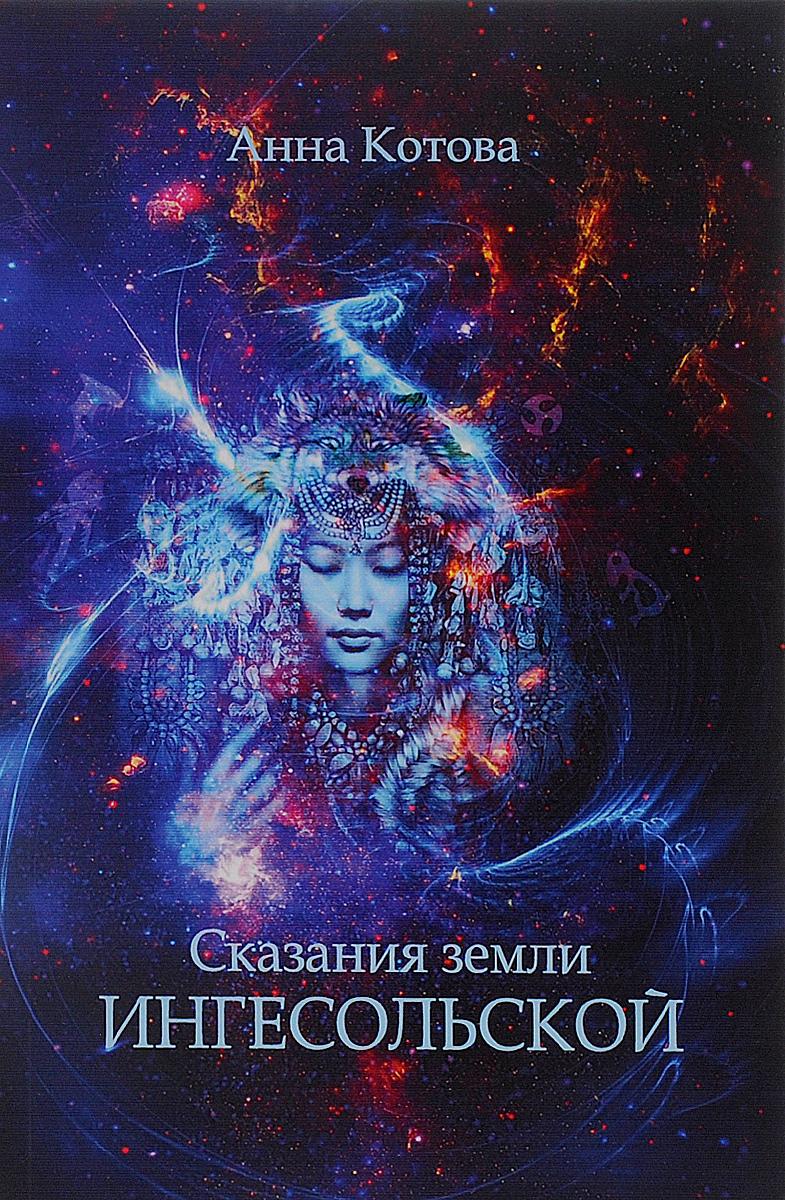 Анна Котова Сказания земли Ингесольской лаврова с сказания земли уральской