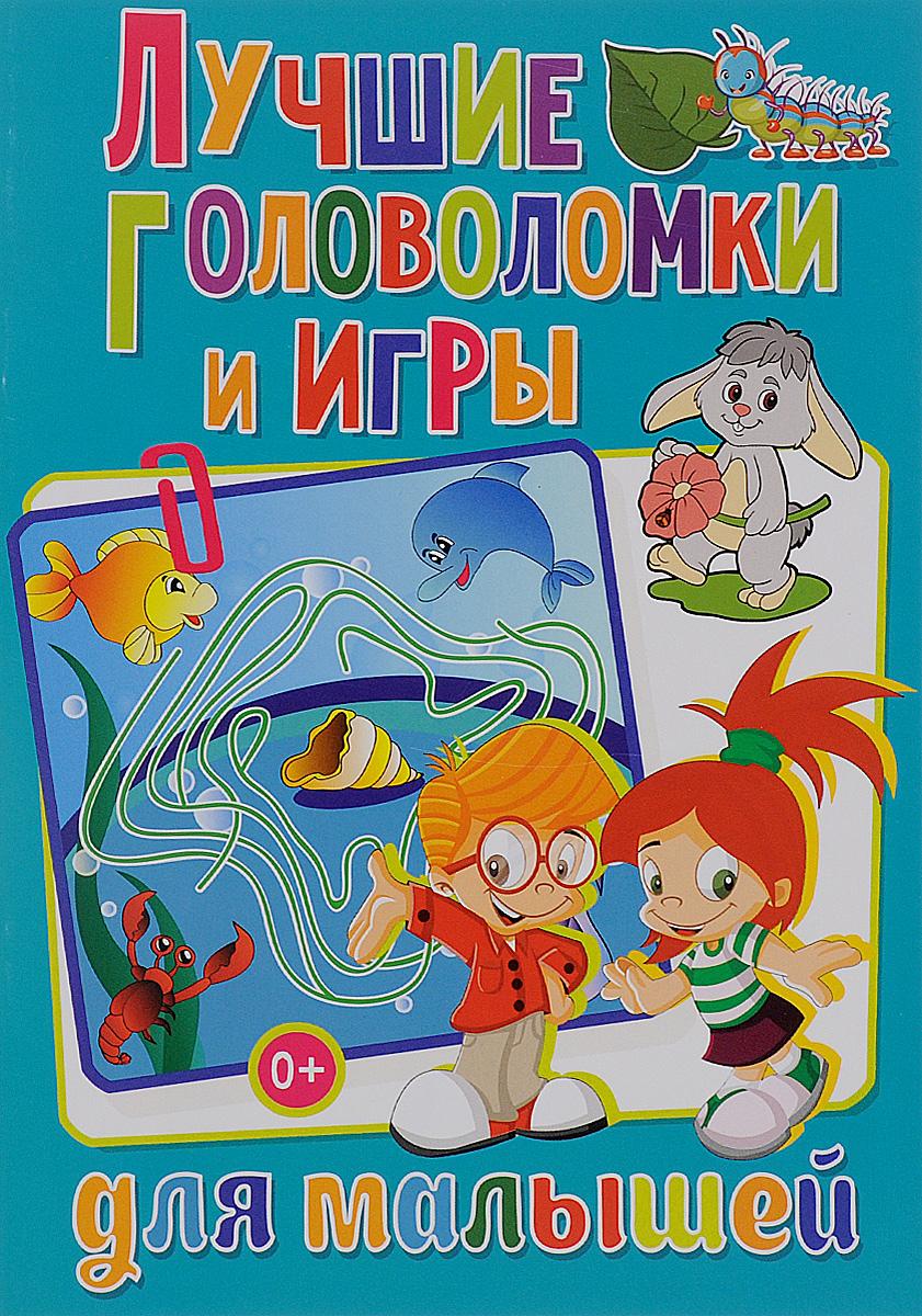 Лучшие головоломки и игры для малышей