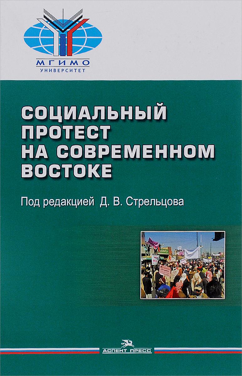 Социальный протест на современном Востоке объясняя политико режимные трансформации в постсоветских странах