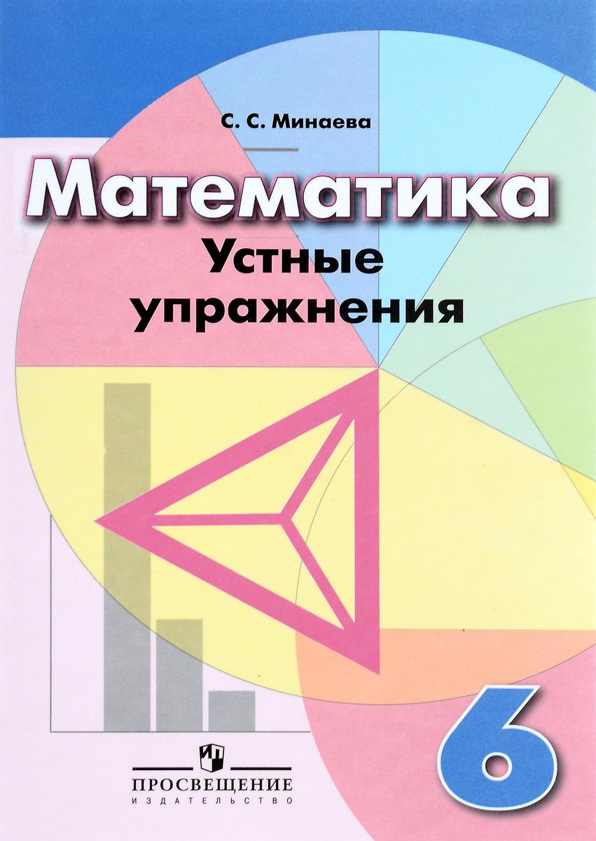 С. С. Минаева Математика. 6 класс. Устные упражнения минаева с математика 6 класс устные упражнения учебное пособие