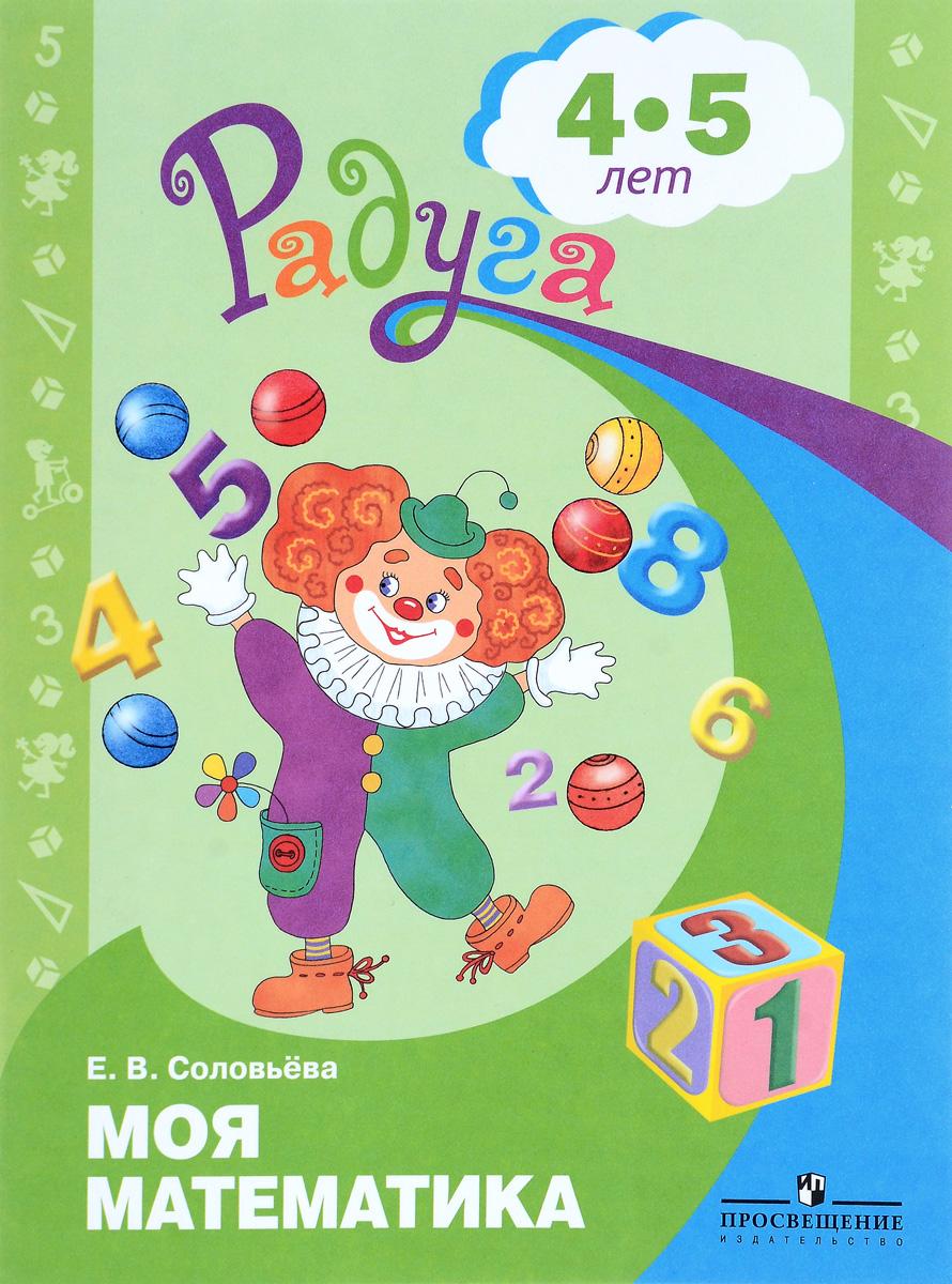 Моя математика. Развивающая книга для детей 4—5 лет