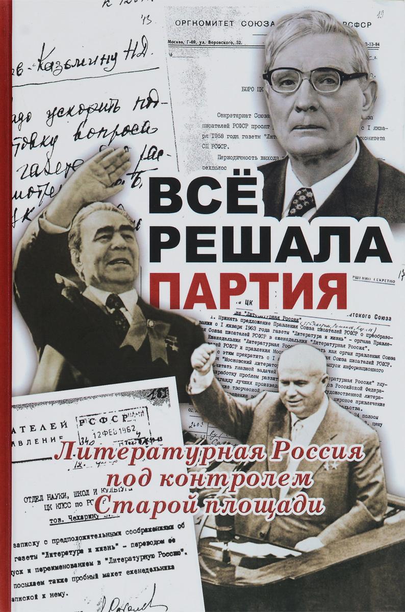 """Всё решала партия. """"Литературная Россия"""" под контролем Старой площади"""