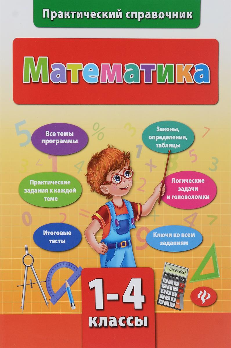 Логинова Т.П. Математика.1-4 классы м в буряк математика блицконтроль знаний 1 4 классы