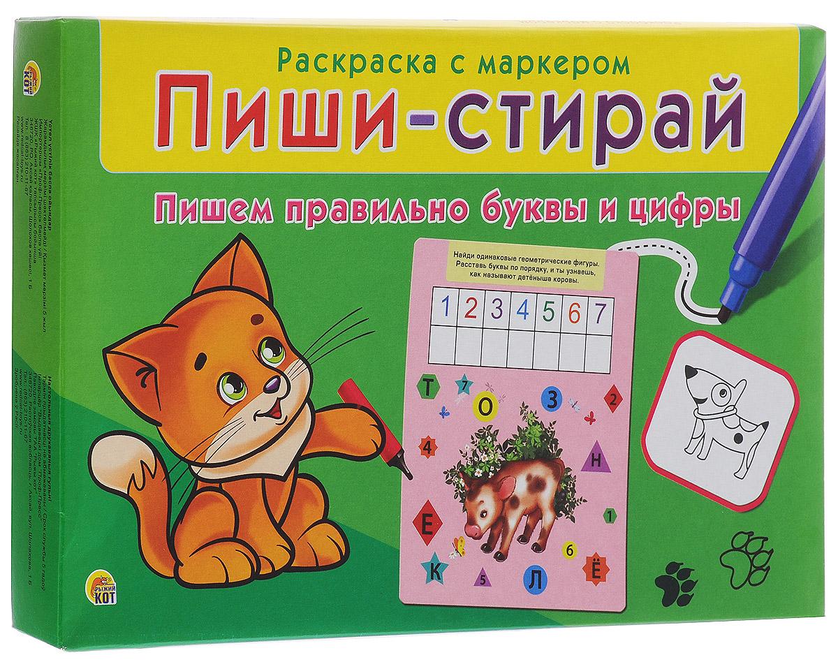 Рыжий Кот Настольная игра Пишем правильно буквы и цифры рыжий кот настольная игра времена года
