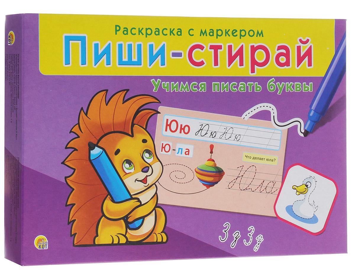 Рыжий Кот Настольная игра Учимся писать буквы настольная игра биплант эрудит дружные буквы 10006