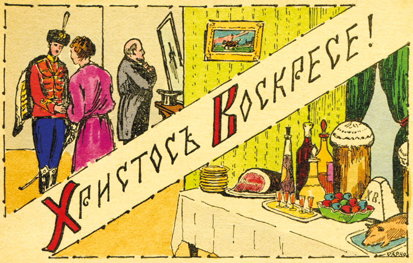Поздравительная открытка в винтажном стиле Пасха. ОТКР №299ОТКР №299Оригинальная поздравительная открытка Пасха выполнена из плотного матового картона. Лицевая сторона оформлена красочным изображением нарядно одетых людей, праздничного стола и надписью Христосъ Воскресе!. Обратная сторона открытки имеет место для марки и свободное пространство, на котором вы сможете написать собственное послание. Необычная и яркая открытка поможет вам выразить чувства и передать теплые поздравления.Такая открытка станет великолепным дополнением к подарку или оригинальным почтовым посланием, которое удивит получателя своим дизайном и подарит приятные воспоминания.