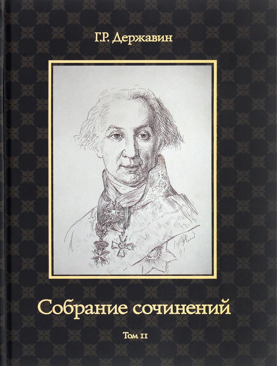 Г. Р. Державин Г. Р. Державин. Собрание сочинений в 10 томах. Том 2. Стихотворения