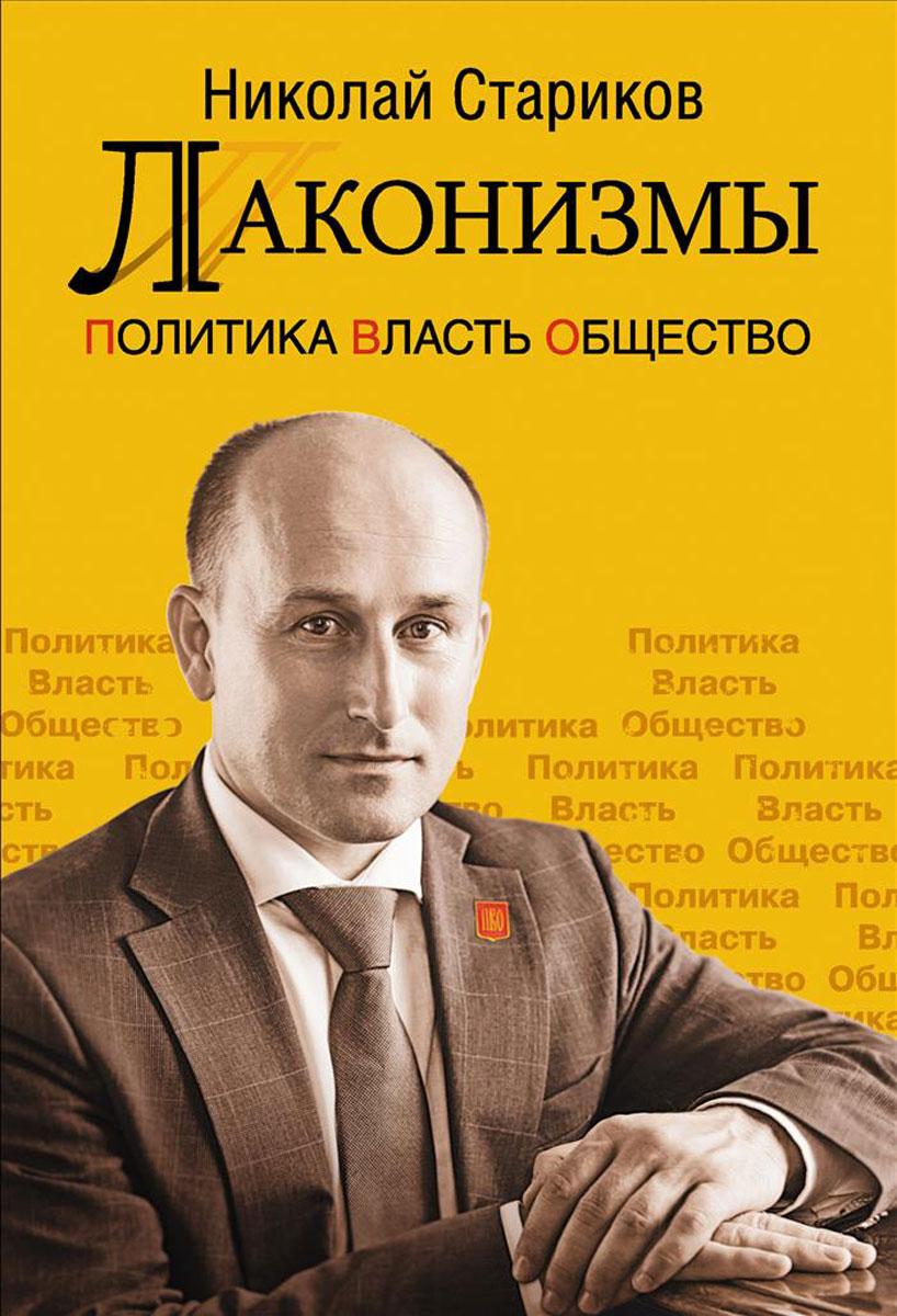 Николай Стариков Лаконизмы. Политика. Власть. Общество