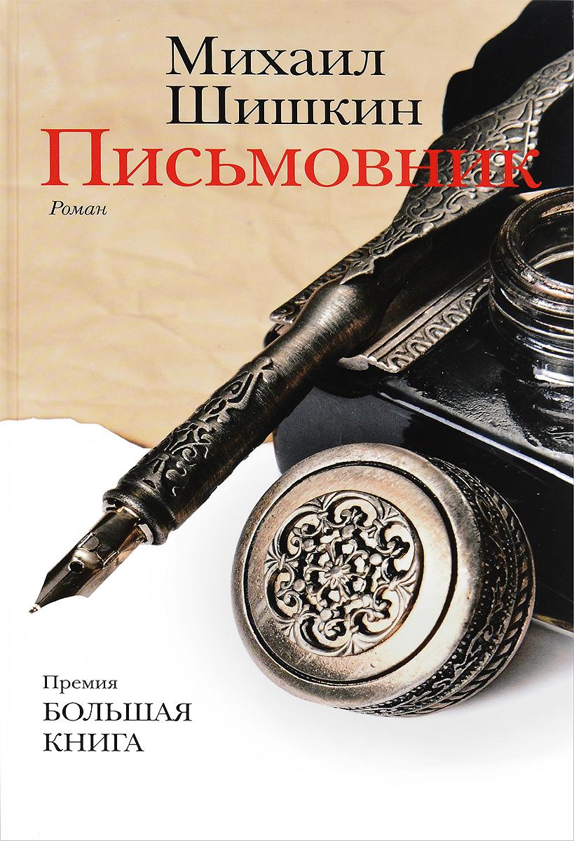 Михаил Шишкин Письмовник цена марко поло
