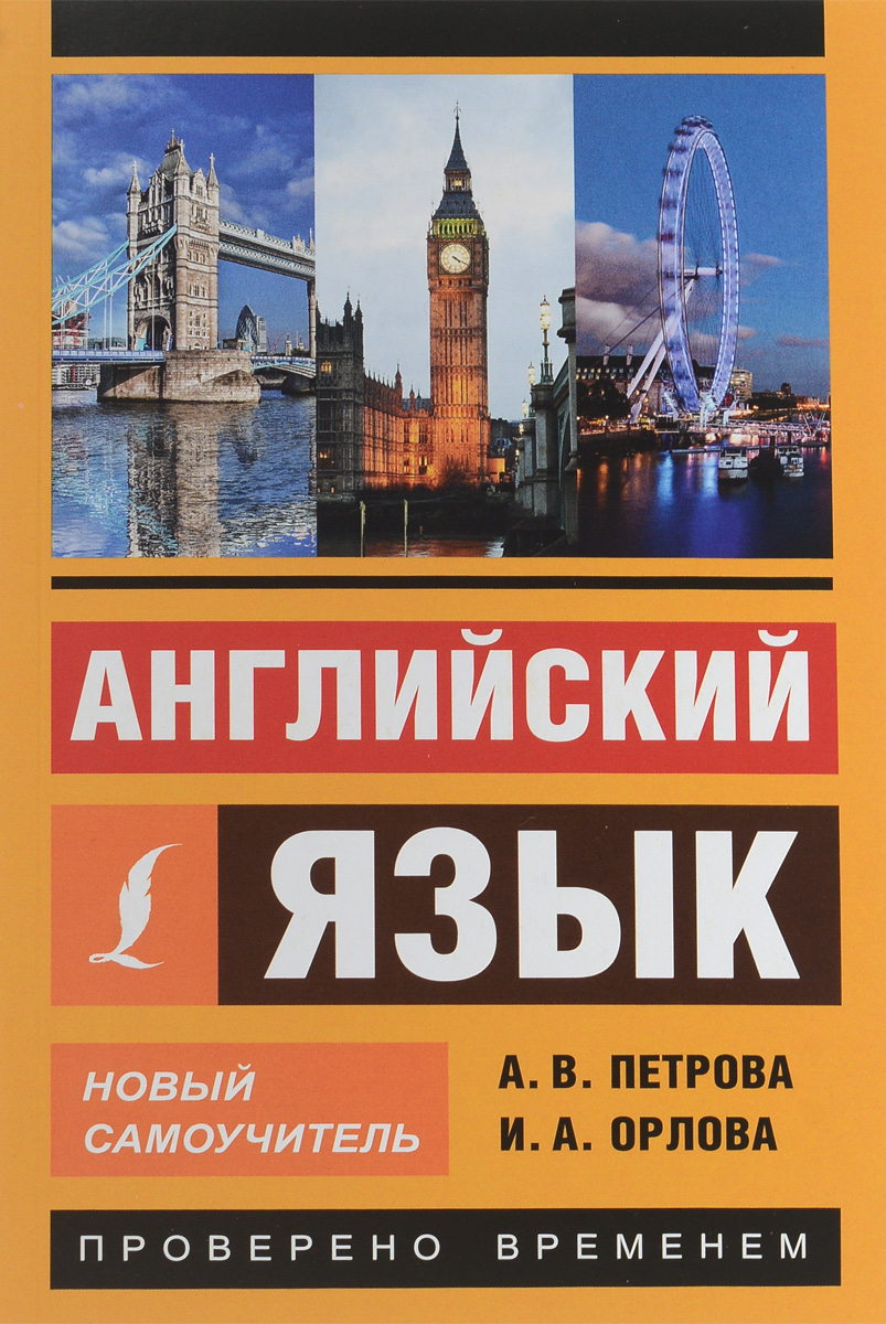 А. В. Петрова, И. А. Орлова Английский язык. Новый самоучитель анастасия петрова английский язык новый самоучитель