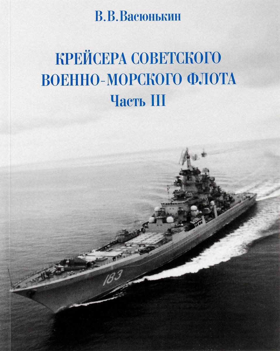 В. В. Васюнькин Крейсера Советского Военно-Морского флота. Часть 3
