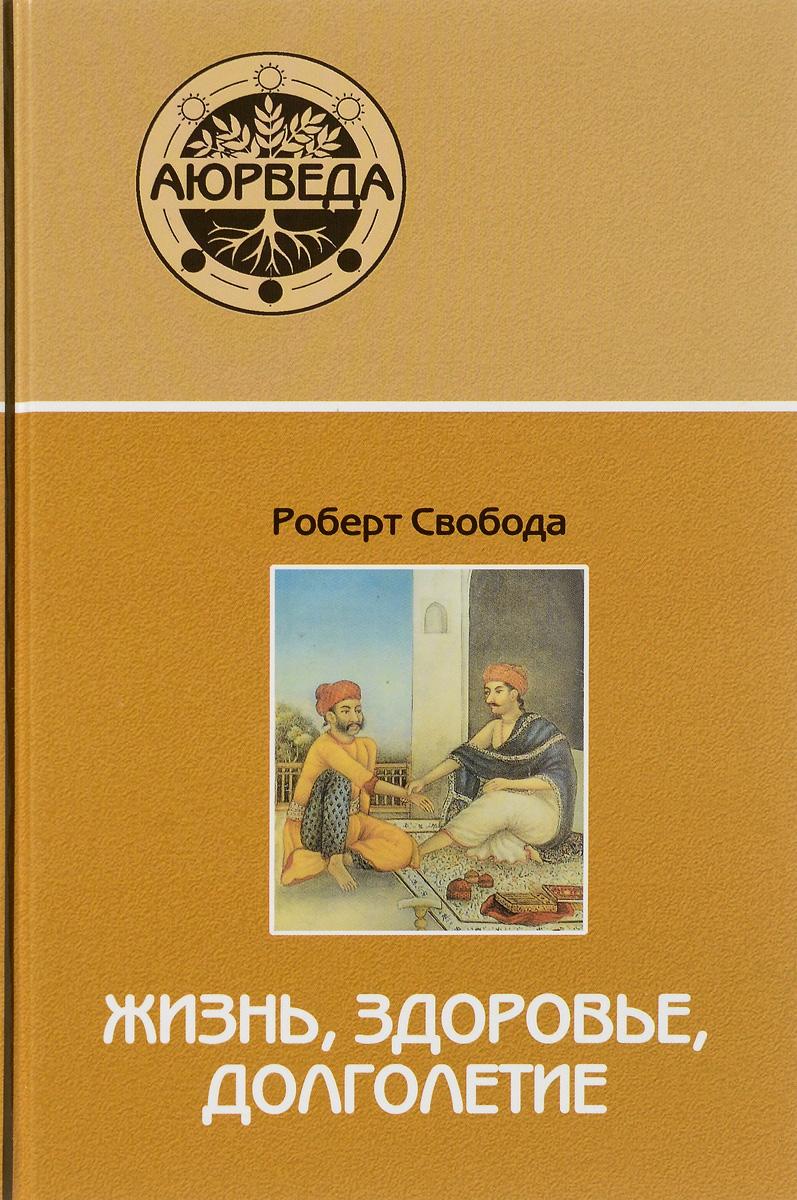 Роберт Свобода Аюрведа. Жизнь, здоровье, долголетие величие сатурна роберт свобода 11 е издание