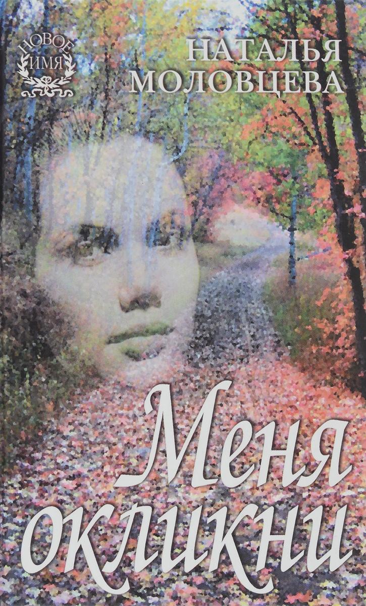 Наталья Моловцева Меня окликни белвест обувь каталог с ценами в пинске