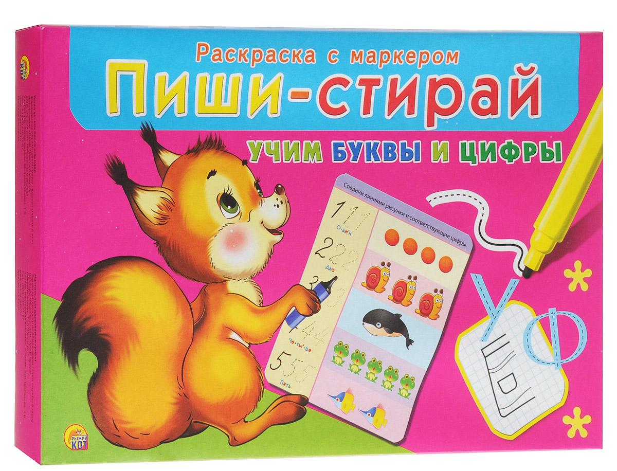 Рыжий Кот Настольная игра Учим буквы и цифры настольная игра биплант эрудит дружные буквы 10006