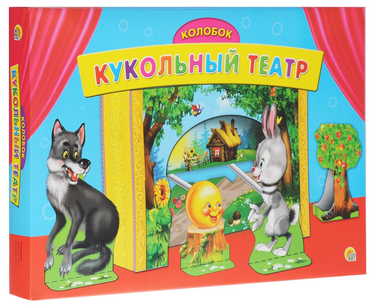 Рыжий Кот Кукольный театр Колобок кукольный домик из картона четыре комнаты картонный папа