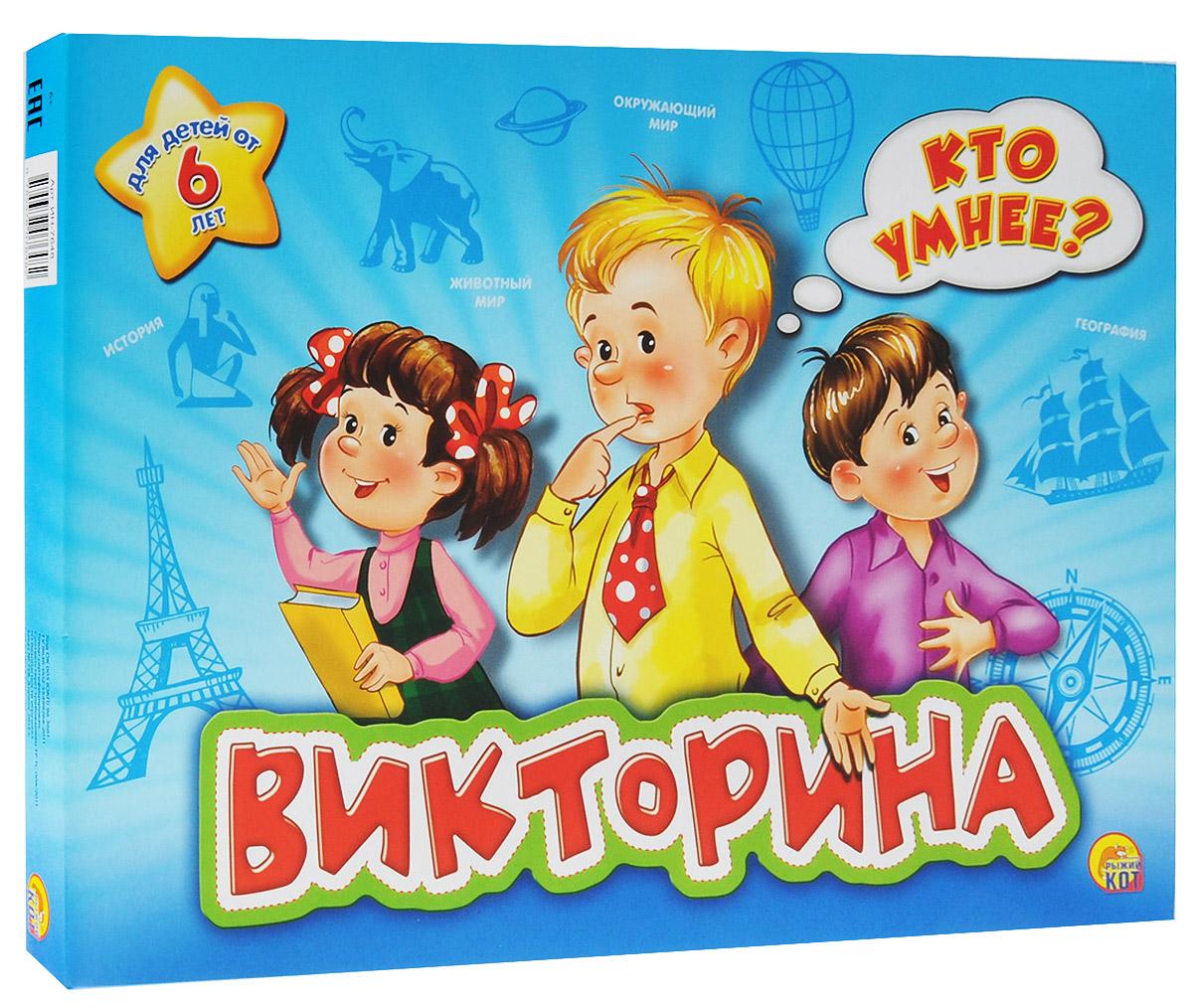 Рыжий Кот Настольная игра Викторина Кто умнее?
