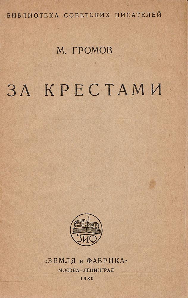 М.Громов