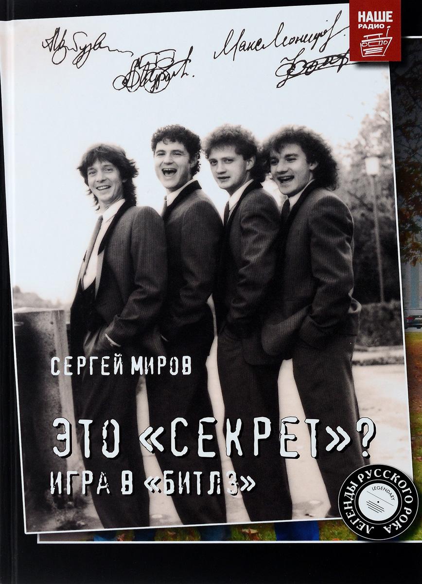 Zakazat.ru: Это Секрет? Игра в Битлз. Сергей Миров