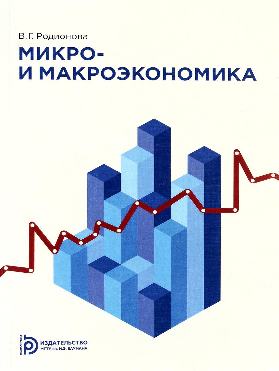 Микро-и макроэкономика. Учебное пособие