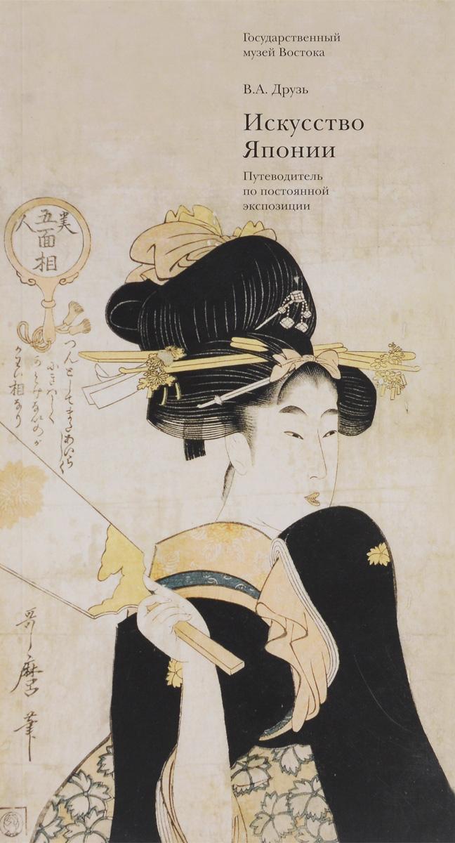 В. А. Друзь Искусство Японии. Путеводитель по постоянной экспозиции цена 2017
