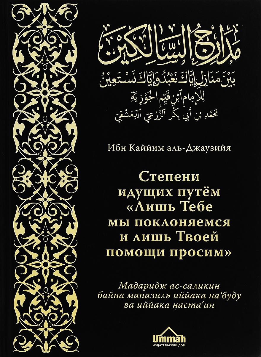 """Ибн Каййим аль-Джаузийя Степени идущих путем """"Лишь Тебе мы поклоняемся и лишь Твоей помощи просим"""""""