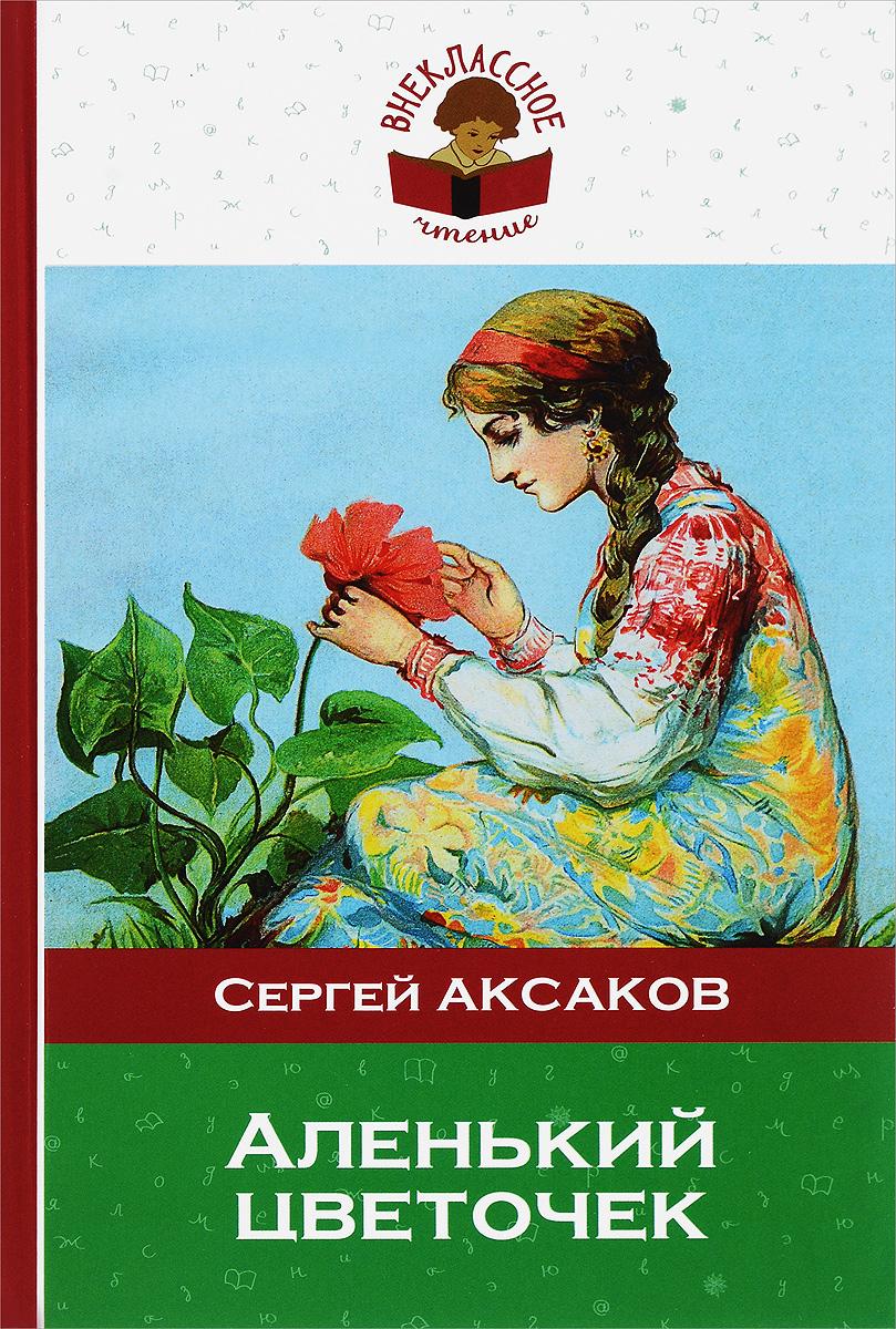 Сергей Аксаков Аленький цветочек аксаков с т аленький цветочек isbn 978 5 699 87880 2