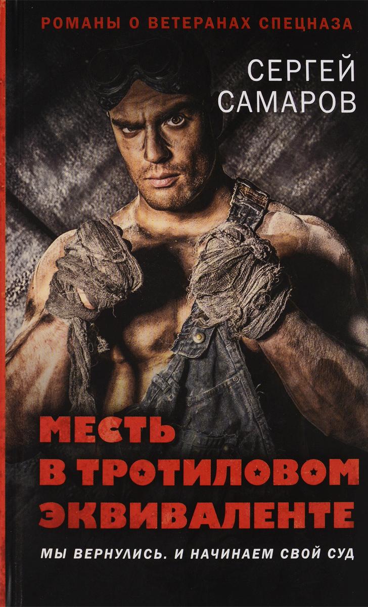 Сергей Самаров Месть в тротиловом эквиваленте сергей самаров за нейтральной полосой