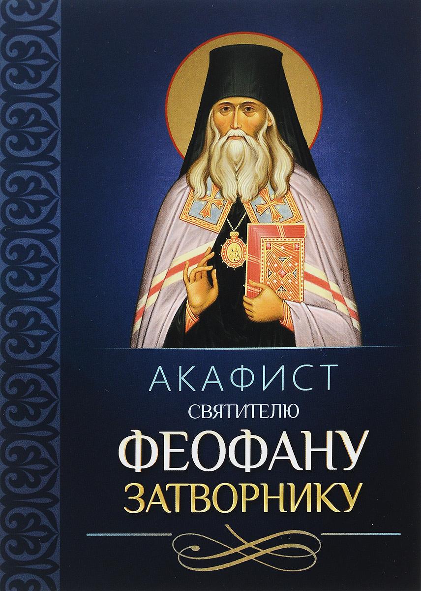 Акафист святителю Феофану Затворнику акафист святителю христову николаю