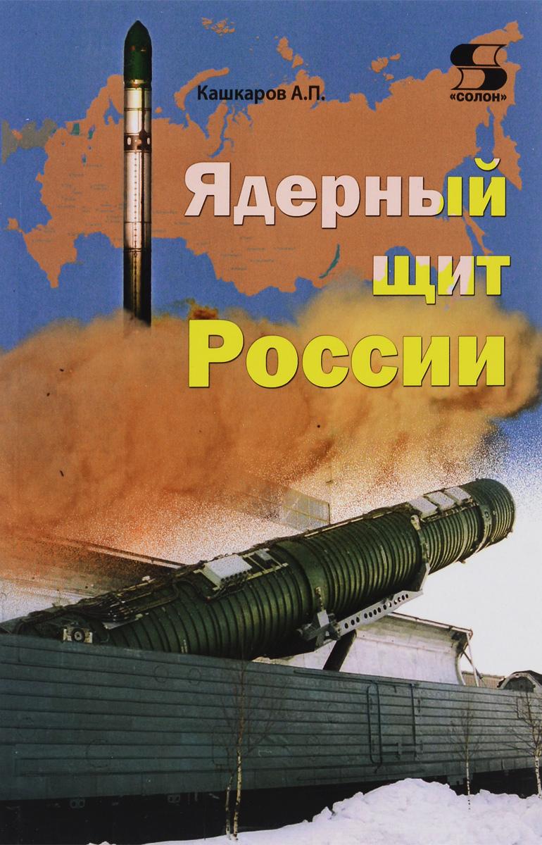 А. П. Кашкаров Ядерный щит России