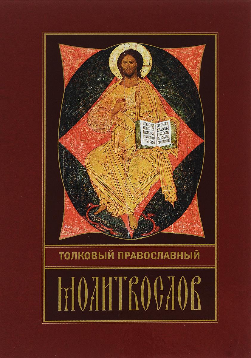 Толковый православный молитвослов молитвенник