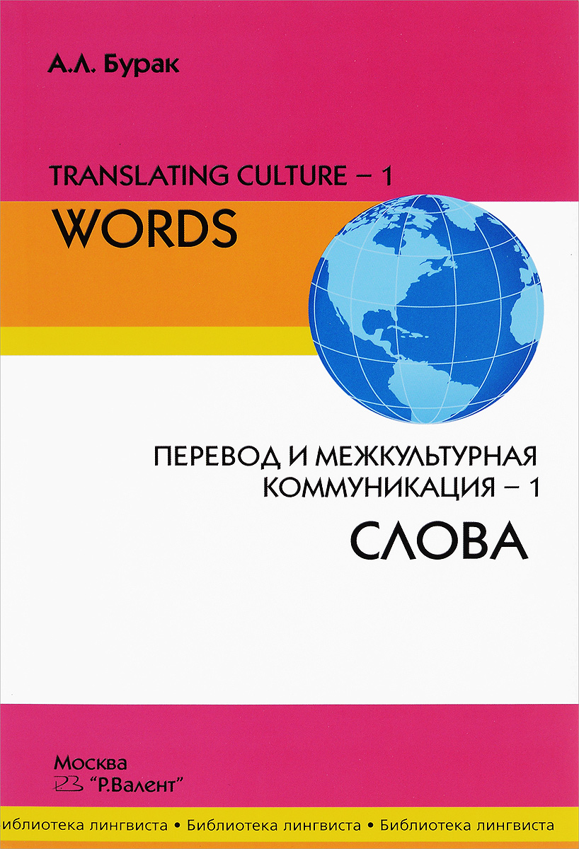 А. Л. Бурак Translating Culture-1: Words / Перевод и межкультурная коммуникация–1. Слова e hutchins culture and inference – a trobriand case study