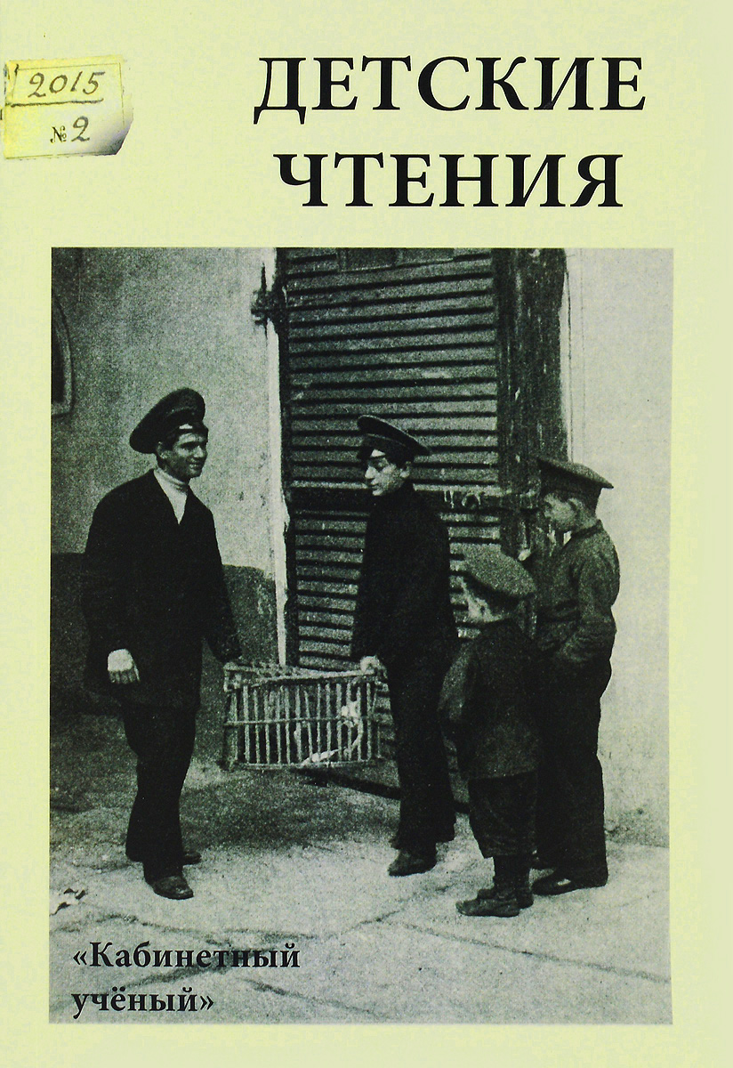 Детские чтения. Альманах, №2(008), 2015 цена