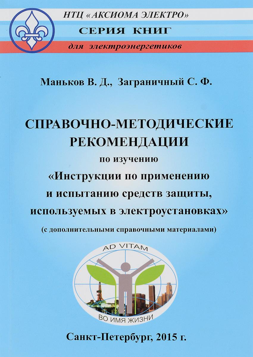 Справочно-методические рекомендации по изучению