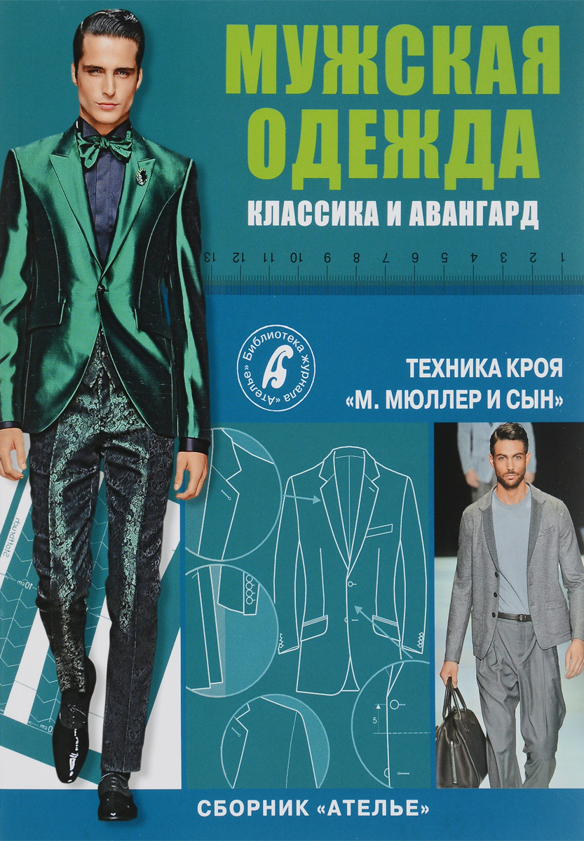 Ателье. Мужская одежда. Классика и авангард. Техника кроя М. Мюллер и сын м мюллер и сын техника кроя
